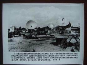 向科技高峰攀登 建国三十五周年重大科技成果集锦 (配合国庆宣传稿之二):3、云南天文台的射电天文仪器设备(新华社新闻展览照片1984年)