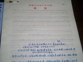 文革 刘岳在无产阶级文化犬革命罪恶表现 9页