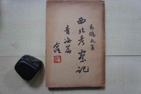 1936年16开私印本:西北考察记【插图多多】