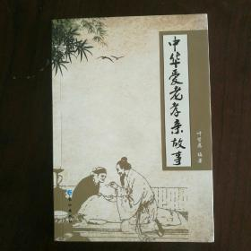 《中华爱老孝亲故事》叶贤恩编著  [柜4-5-4]