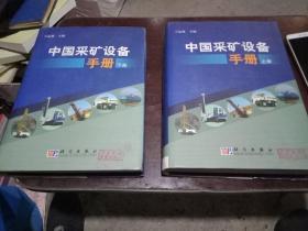 中国釆矿设备手册上下册