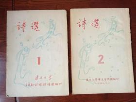 诗选      创刊号,第2期合售