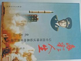 记中国导弹试验基地主要创建人栗在山将军(多彩人生)
