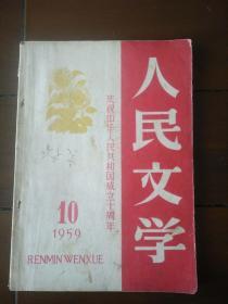 人民文学 庆祝中华人民共和国成立十周年 1959年.10