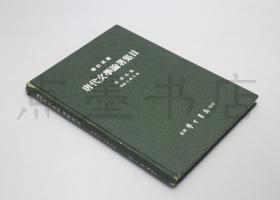私藏好品《唐代文学论著集目 增订再版》 16精装 罗联添 著