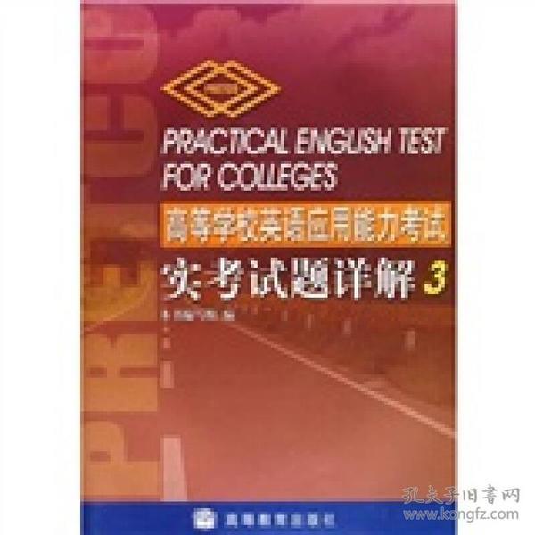 高等学校英语应用能力考试实考试题详解3