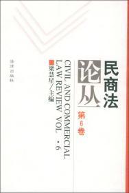 民商法论丛(第6卷)