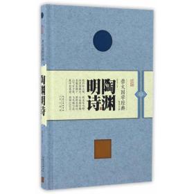 9787540342630陶渊明诗-崇文国学经典