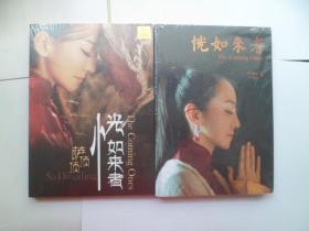 恍如来者 +恍如来者(大32开带光盘、未开封)两册合售