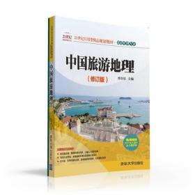 中国旅游地理(修订版)