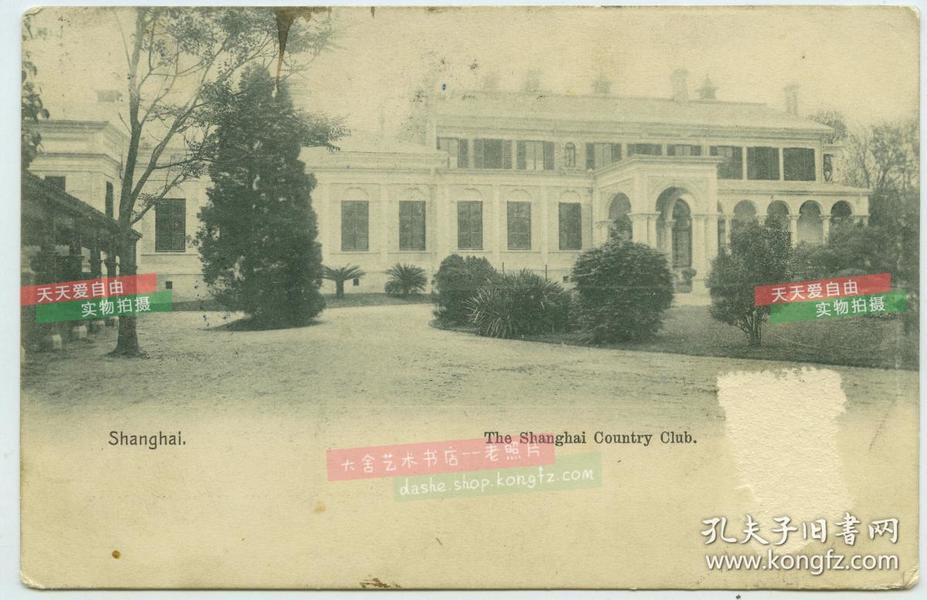 清代1909年上海乡村俱乐部建筑外观老明信片,曾经在1909年12月22日上海实寄,邮票脱落