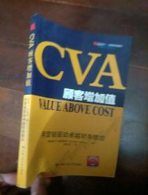 CVA顾客增加值:用营销驱动卓越财务绩效