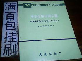 ddz-3dtz-2100型 全刻度指示调节器使用说明书