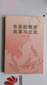 东亚的教育改革与交流