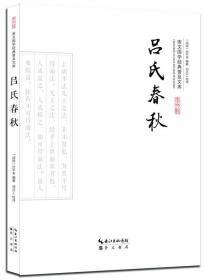 吕氏春秋-崇文国学经典普及文库