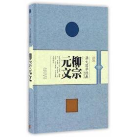 9787540342494柳宗元文-崇文国学经典