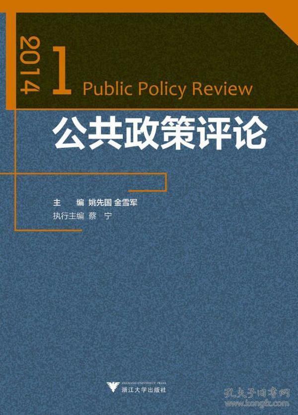 公共政策评论2014.1