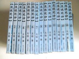 无极著武侠:流氓死神(1--15全)大32开