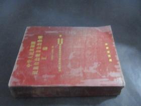 中华人民共和国民族自治地方自治条例汇编 1989-1991