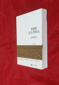 《王晓晔论反垄断法》【正版书】