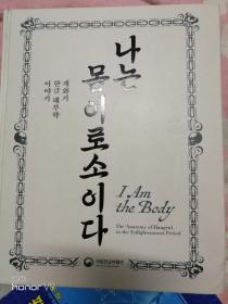 The Anatomy of Hangeul in the Enlightenment Period 启蒙时期的亨格尔解剖 英韩 对照