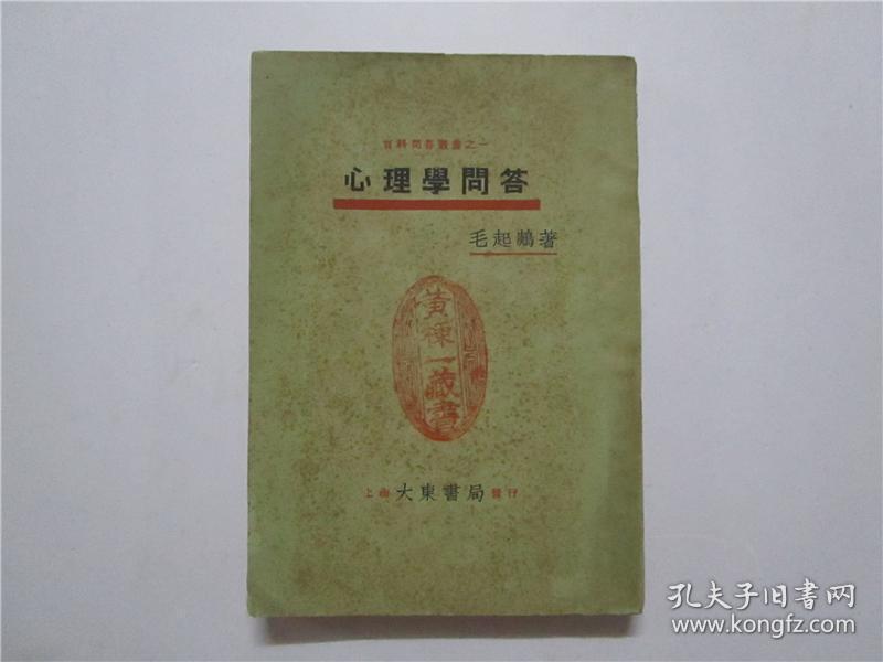 民国20年再版 百科常识问答丛书之一《心理学问答》毛起鹒著 上海大东书局发行