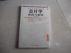 华章国际经典教材:会计学教程与案例(原书第12版)(中国版)