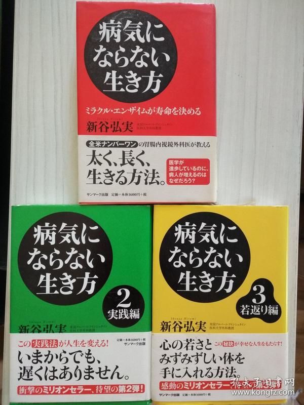 日文原版  病気にならない生き方  全套1-3册  新谷弘美  日语