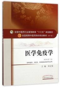 医学免疫学(新世纪第2版 供中医学、中药学、中西医临床医学专业用)