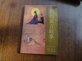 佛经寓言故事   9品自然旧   92年一版一印