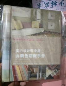 室内设计师专用协调色搭配手册.