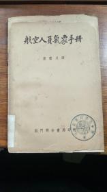 航空人员气象手册【民国旧书】