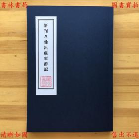 新刊八仙出处东游记-吴元泰-明余象斗刻本(复印本)