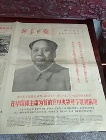 新华日报1976年10月24日