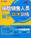 正版图书 莫萨营销沟通情景对话系列:保险销售人员口才训练:保险