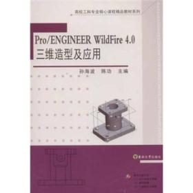 Pro/ENGINEER WildFire 4.0三维造型及应用