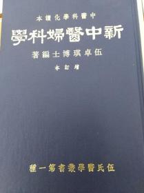老医书:新中医妇科学   78年再版稀缺本,包快递!