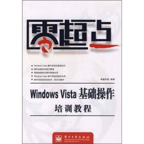 Windows Vista基础操作培训教程