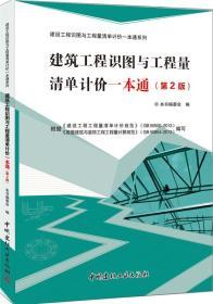 建筑工程识图与工程量清单计价一本通(第2版)