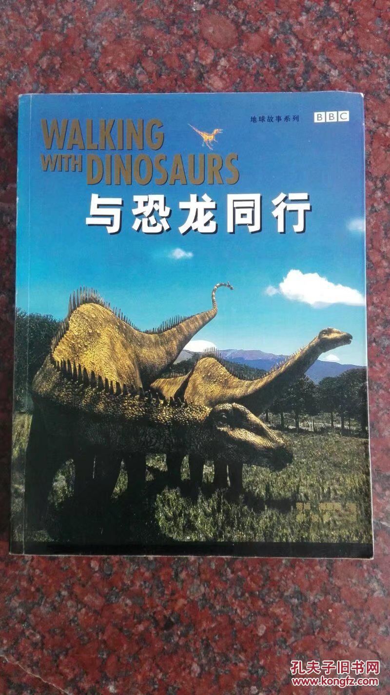 与恐龙同行(bbc地球故事系列)(铜版纸彩印本)图片