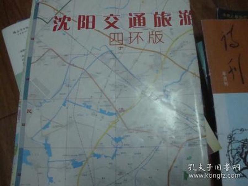 沈阳交通旅游图四环版2014年