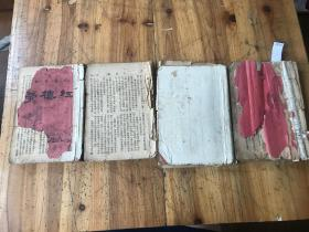 2578:民国 新式标点 《红楼梦》1-120回,四册