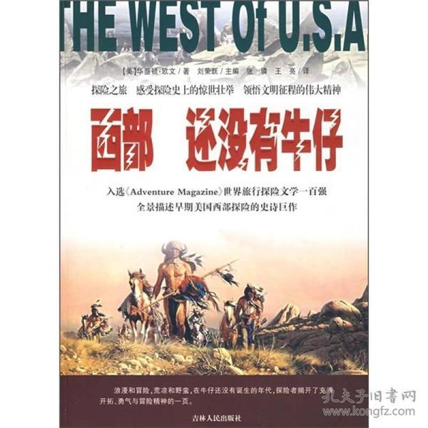 《探险之旅丛书》西部海没有牛仔