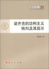 诺齐克的功利主义转向及其启示:青年学术丛书  哲学