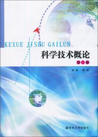 科学技术概论(第2版)