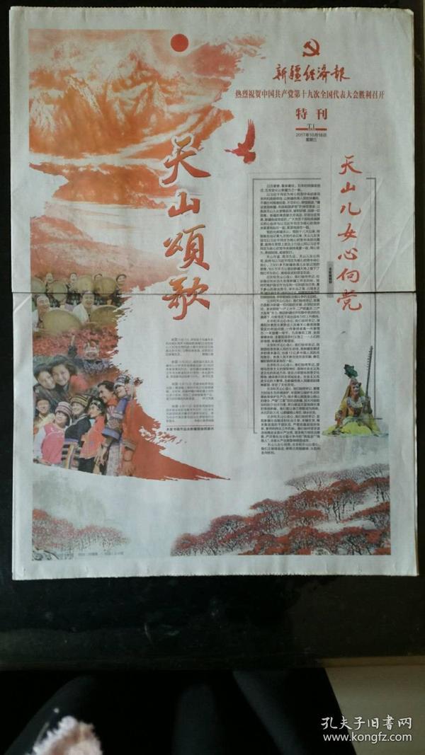新疆经济报   特刊 10月18日(天山颂歌)