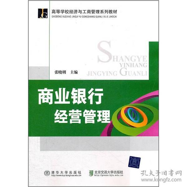 高等学校经济与工商管理系列教材:商业银行经营管理