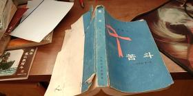 奋斗(《一代风流》第二卷 版次 : 1版2印 出版时间 : -05 印刷时间 : 1979-12 装帧 :