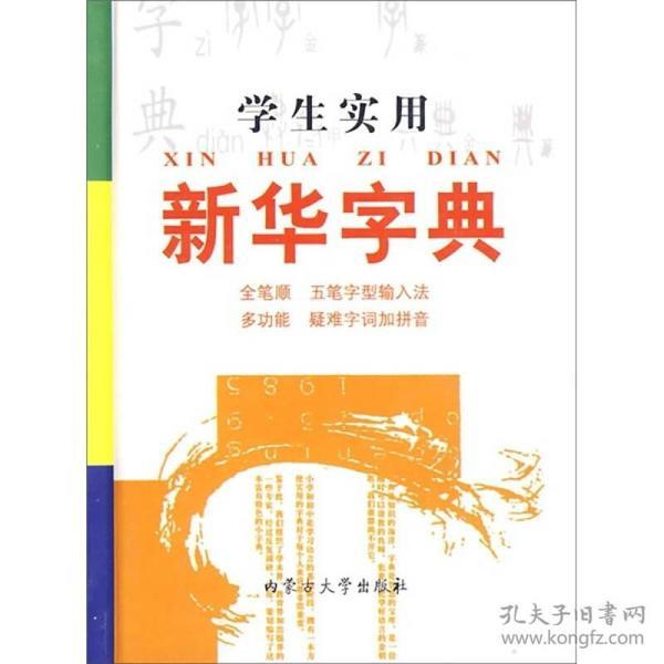新华字典 大字本 第5版