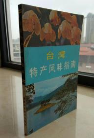 中国特产风味指南系列丛书------台湾省------《台湾特产风味指南》-----虒人荣誉珍藏